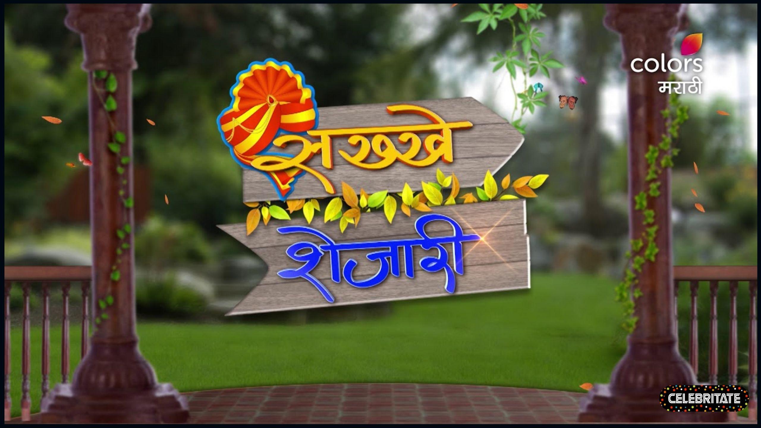 Sakkhe Shejari (Colors Marathi)