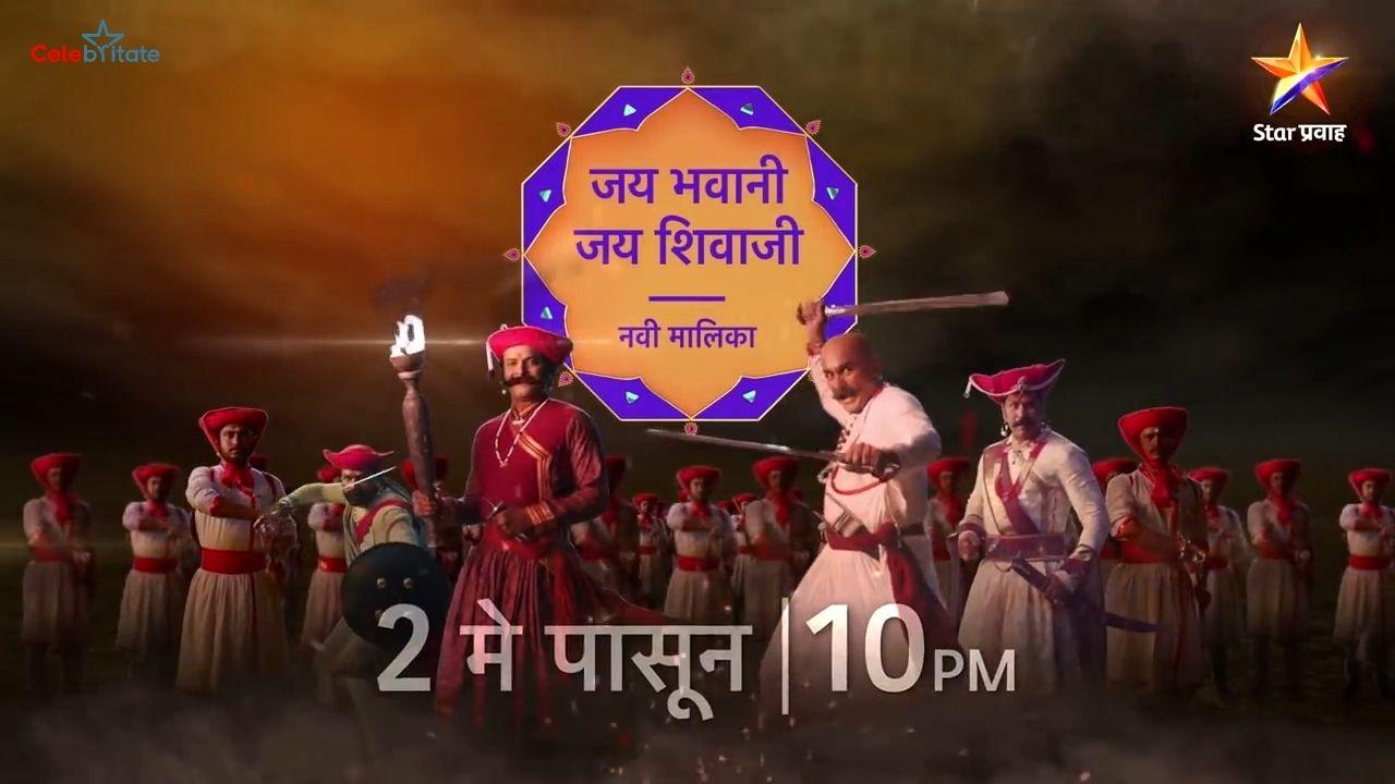 Jay Bhavani Jay Shivaji
